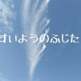 『【無人島】水曜の藤田』の画像
