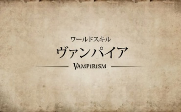 ワールドスキル:ヴァンパイア