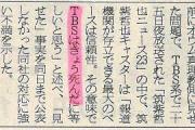 TBS金平茂紀「報道が仕えているのは国民。政府ではない」「公務員も同じ。あの佐川宣寿前理財局長に是非とも聞かせてあげたい」