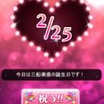 【モバマス】2月25日は三船美優、如月千早の誕生日です!
