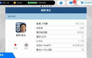 『【ウイイレアプリ2018C】森岡 亮太 確定スカウト』の画像