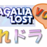 『【ドラガリ】これからの『ドラガリアロスト』vol.4発表!』の画像