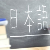 日本語の起源ってどこなんだろう?