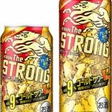 『【新商品】キリン・ザ・ストロング ゴールドサワーVodka(期間限定)」新発売』の画像