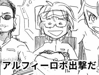 【かっこいいぞ】アルフィーALFEE漫画マンガ 桜井 坂崎 高見沢『怪獣から街を救え!!出撃アルフィーロボ!!』