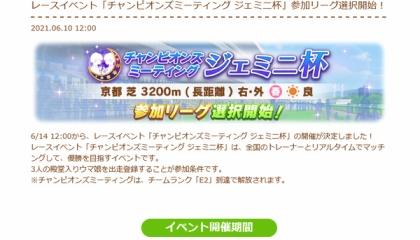 【ウマ娘】ジェミニ杯の詳細も来てるやん! 6/14開催決定!