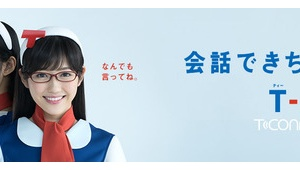 【朗報】渡辺麻友のTOYOTA新CM出演決定