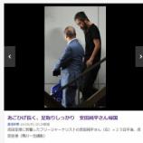 『安田純平氏を擁護する大手メディア』の画像
