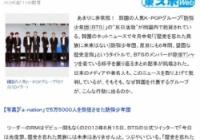 韓国人「日本には防弾少年団のような歌手がいないから羨ましいんだろうな」 日本の極右媒体「BTSごり押し非難」も…ツアーはすべて完売