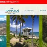 『【正しいおじさん講座】昔話(爆) ハワイの記事その1』の画像