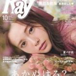 『【乃木坂46】ため息が出る美しさ・・・白石麻衣『Ray10月号』表紙が公開!!!』の画像