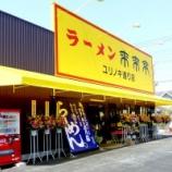 『来来亭ユリノキ通り店、明日から4周年イベント開催!』の画像