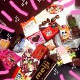 『2014バレンタインチョコ&黒部市四十物昆布~ナッチの戦利品!』の画像
