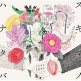 『CD Review:スキマスイッチ「スキマノハナタバ 〜Love Song Selection〜」』の画像