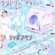 【速報】りぼん 2019年 11月号 《特別付録》 洗濯機風3WAYボックス、シャボンペン、Tシャツシール、ランドリーマステ