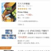 【悲報】Amazonでマスクの価格がとんでもない事にwww