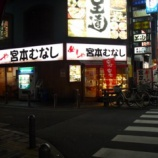 『めしや宮本むなし 布施店@大阪府東大阪市長堂』の画像