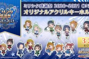 【ミリオンライブ】ミリシタ感謝祭 2020~2021 ONLINE 公式アクリルキーホルダーの受注販売開始!受注は2021年3月21日(日)まで!