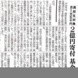『(埼玉新聞)戸田市が給付型奨学金 高校生対象月1万5千円 2億円寄付基金に』の画像