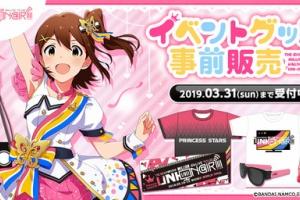 【ミリマス】ミリオン6th神戸公演「UNI-ON@IR!!!! Princess STATION」のイベントグッズ事前販売が開始!