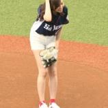 『【乃木坂46】新内眞衣が始球式をした野球の試合結果がこちら・・・』の画像