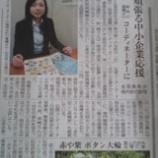 『中日新聞朝刊にタカシマ、掲載いただきました!』の画像
