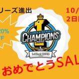 『勝手にやっちゃう「ホークス日本シリーズ進出おめでとうSALE!」』の画像