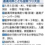 『5月5日(木・祝)道満河岸こども金魚釣り大会開催!』の画像