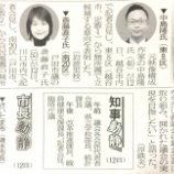 『斎藤直子さんが4月に行われる埼玉県議会議員選挙に出馬表明です!』の画像