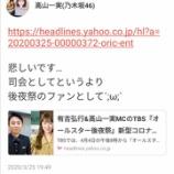 """『【乃木坂46】""""悲しいです・・・"""" 高山一実『オールスター後夜祭』中止発表にショックのコメント・・・』の画像"""