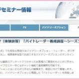 『バイナリーオプション無料オンラインセミナーやります!バイトレ(11/25)19:30』の画像