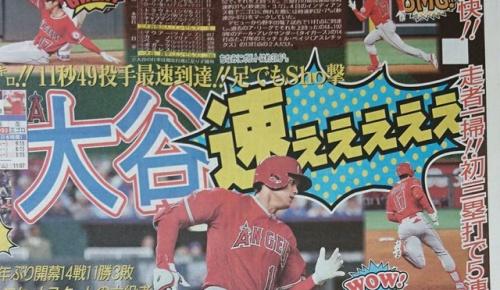 大谷翔平の走塁をMLBファンが絶賛「お手本」「オリンピック選手並み」