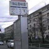 『(福岡)西鉄バスの停留所』の画像