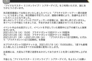 【ミリシタ】イベント「プラチナスターツアー~愛の旋律~」が中止に