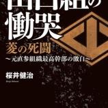 『山口組の慟哭 菱の死闘 ~元直参組織最高幹部の激白~ - 桜井 健治』の画像