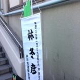『戸田市議会選挙戦 3日目』の画像