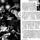 『小出恵介「江原ほのりフライデー未成年女性相手」が特定で不適切な関係はハニートラップ確定か【画像】』の画像