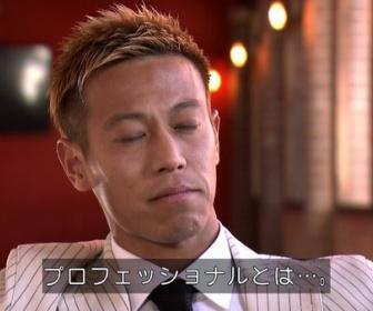 【サッカー】本田圭佑「プロフェッショナルとはケイスケホンダ。今後ケイスケホンダにしてしまえばいいんです」NHK番組で