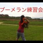 WEST JAPAN BOOMERANG CLUB 公式BLOG