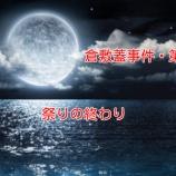 『【倉敷蓋事件・第六夜②】本当に危ないところを見つけてしまった「祭りの終わり」』の画像