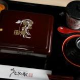 『JAL×はんつ遠藤コラボ企画【鹿児島(大隅半島)編】2日め・うなぎ(うなぎの駅)』の画像