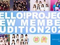 『ハロプロ新メンバーオーディション2021』の2次審査終了キタ━━━━(゚∀゚)━━━━!!
