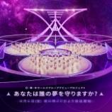 『【乃木坂46】この注目のアイドルグループも紫なのか・・・まいちゅんっぽいメンバーもいるwwwwww』の画像