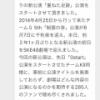【悲報】湯浅支配人、ニュースサイトの記事を丸ごとコピペして755投稿・・・