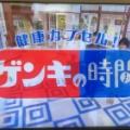 【VTR出演】健康カプセル!ゲンキの時間