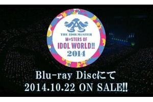 【グリマス】SSAのBDが10月22日に発売!