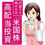 『【番外編】バフェット太郎氏の本を買って読んだよ!』の画像