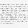 【NGT暴行事件】総監督から山口真帆卒業発表に関する公式コメントキタ━━━━━━(゚∀゚)━━━━━━!!!!