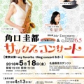 5月18日角口圭都 サックスコンサート 東京公演のお知らせ