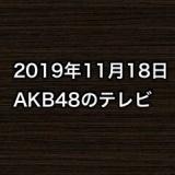 2019年11月18日のAKB48関連のテレビ